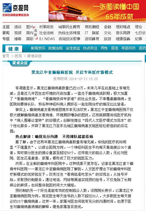 黑龙江中亚癫痫病医院,开启专科医疗新模式