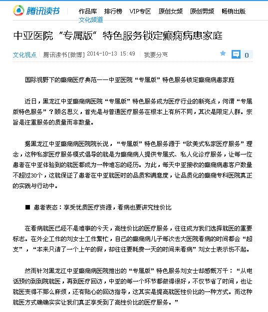 """中亚医院""""专属版""""特色服务锁定癫痫病患家庭"""