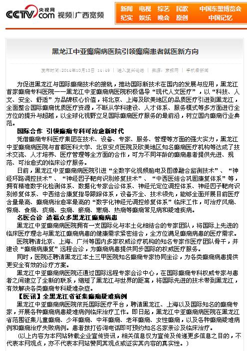 黑龙江中亚癫痫病医院引领癫痫患者就医新方向
