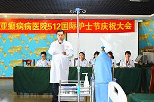 黑龙江中亚癫痫病医院